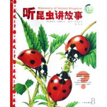 【听昆虫讲故事/动物王国大探秘】网上订购-网上购买
