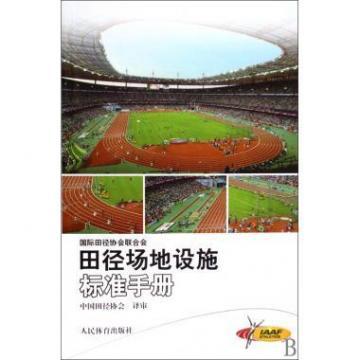 和体育界人士编写的一本田径设施标准指导书,它对田径运动场地设计