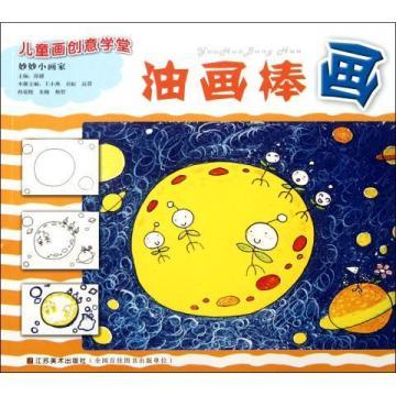 徐健,王小燕,吴虹,高蓉 等主编的《油画棒画》能够提高孩子们对色彩的