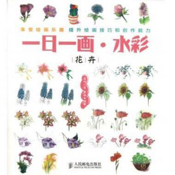 【一日一画(水彩花卉)】网上订购-网上购买-网上购物