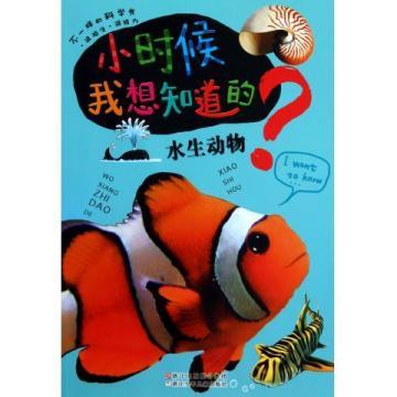 【小时候我想知道的(水生动物)】网上订购-网上购买