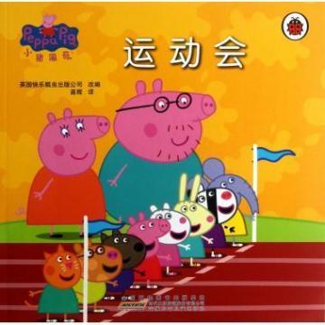 【运动会/小猪佩奇】-百联e城