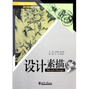 基本信息 商品名称:  设计素描(中国美术特色高  出版社: 天津大学