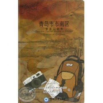 青岛市市南区旅游口袋书(精)