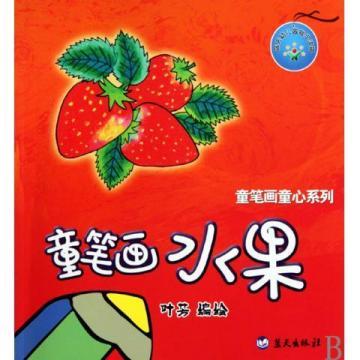 【童笔画水果/童笔画童心系列】网上订购-网上购买-网上订购 网上购买