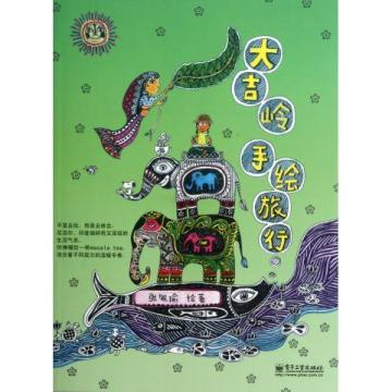 儿童手绘环保邮票