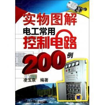 电工技能速成全图解/电工电子技术全图解丛书