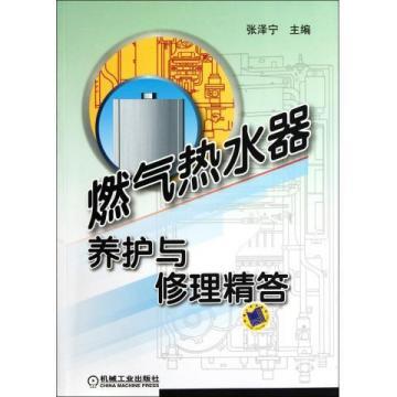 附录部分还介绍了燃气热水器的故障代码和控制器接线